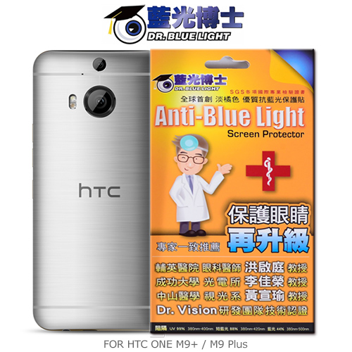 藍光博士 HTC ONE M9+ / M9 Plus 抗藍光淡橘色保護貼