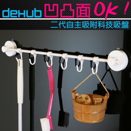 DeHUB 二代超級吸盤 6掛鉤橫桿(白)