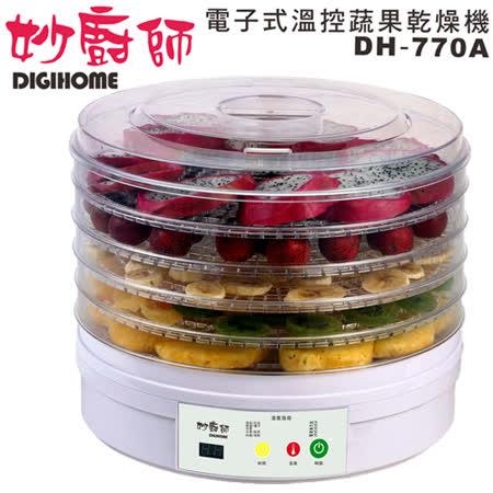 【妙廚師】電子溫控蔬果乾燥機乾果機DH-770A
