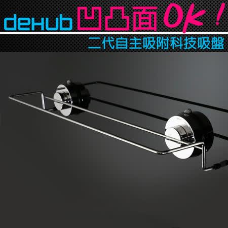 DeHUB 二代超級吸盤 不鏽鋼毛巾架(銀)