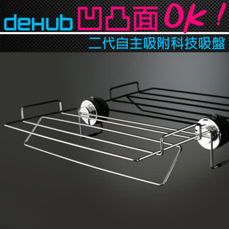 DeHUB 二代超級吸盤 不鏽鋼毛巾置物架(銀)