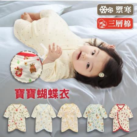 【GB0010】日本秋冬保暖三層棉寶寶蝴蝶衣100%精梳純棉 新生兒服 內衣 (3-12M) 紗布衣 連身衣