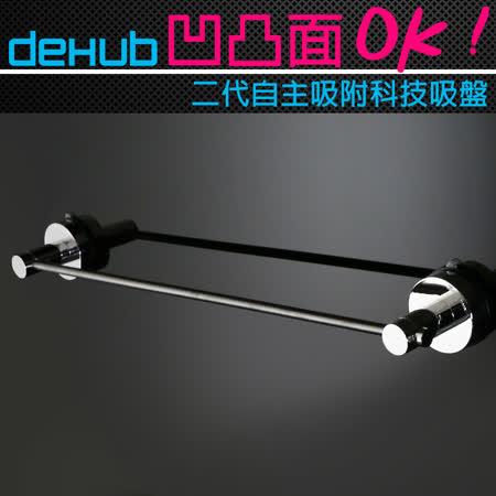 DeHUB 二代超級吸盤 不鏽鋼毛巾橫桿(銀)