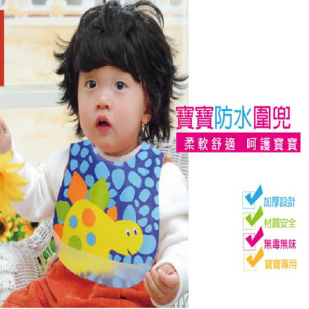 【JC0020】可愛立體造型寶寶防水圍兜/吃飯衣/畫畫衣