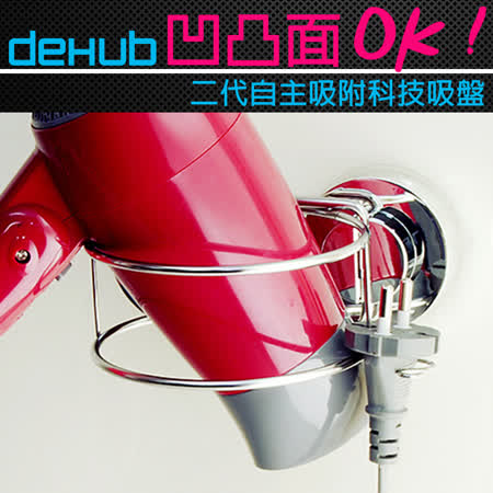 DeHUB 二代超級吸盤 不鏽鋼吹風機架(銀)