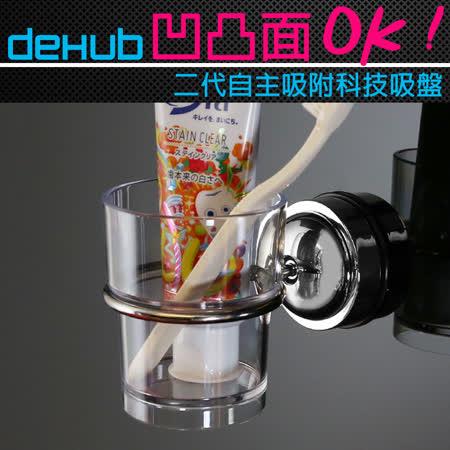 DeHUB 二代超級吸盤 不鏽鋼杯架組(銀)