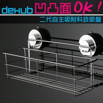 DeHUB 二代超級吸盤 不鏽鋼置物架(銀/大)