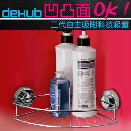 DeHUB 二代超級吸盤 不鏽鋼牆角架(銀)