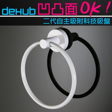 DeHUB 二代超級吸盤 毛巾環架(白)