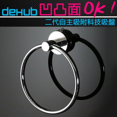 DeHUB 二代超級吸盤 毛巾環架(銀)