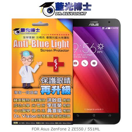 藍光博士 Asus ZenFone 2 ZE550 / 551ML 抗藍光淡橘色保護貼