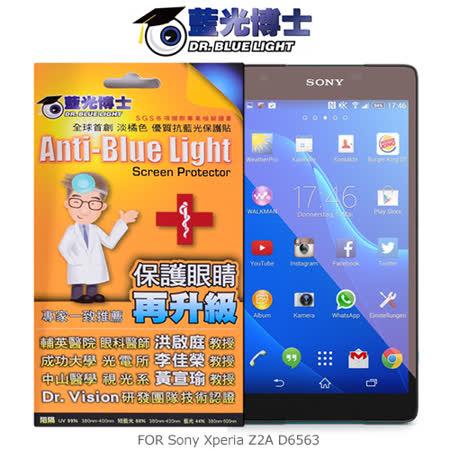 藍光博士 SONY Xperia Z2a 抗藍光淡橘色保護貼