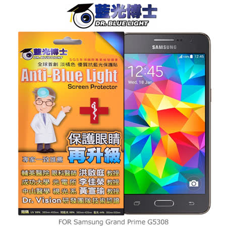 藍光博士 Samsung Grand Prime G5308 抗藍光淡橘色保護貼