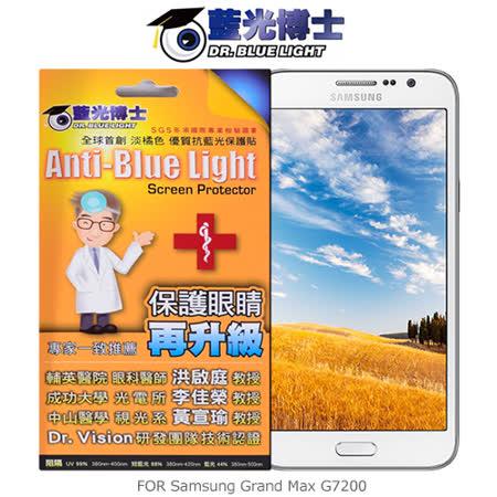 藍光博士 Samsung Grand Max G7200 抗藍光淡橘色保護貼