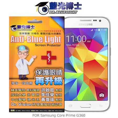 藍光博士 Samsung Core Prime G360 抗藍光淡橘色保護貼