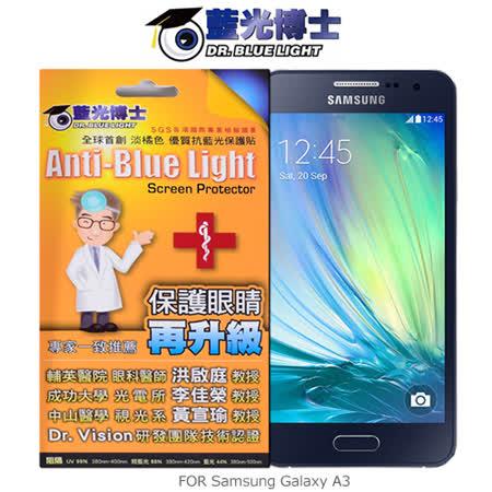 藍光博士 Samsung Galaxy A3 抗藍光淡橘色保護貼