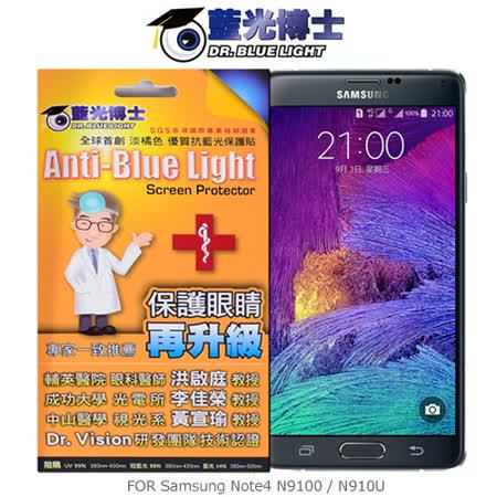 藍光博士 Samsung Note 4 N9100 抗藍光淡橘色保護貼
