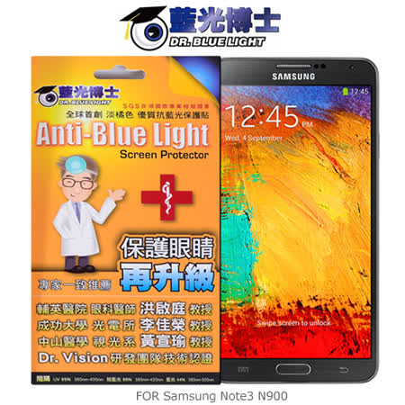 藍光博士 Samsung Note 3 N900 抗藍光淡橘色保護貼
