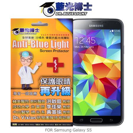 藍光博士 Samsung Galaxy S5 抗藍光淡橘色保護貼