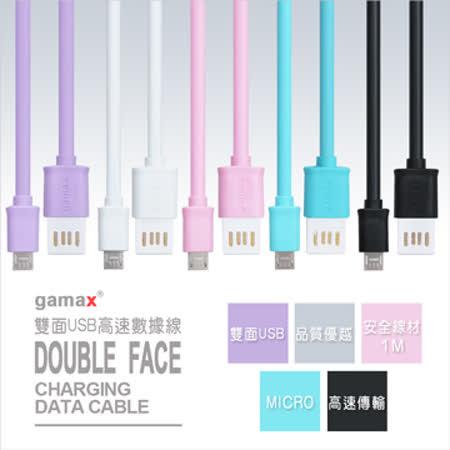 gamax 2A超高速雙面可插 Micro USB 充電數據線/耐拉傳輸線 (100cm)