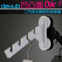 DeHUB 二代超級吸盤 四槽掛衣架