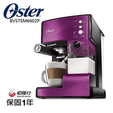 美國OSTER奶泡大師義式咖啡機 PRO升級版(晶鑽紫)  送Oster磨豆機