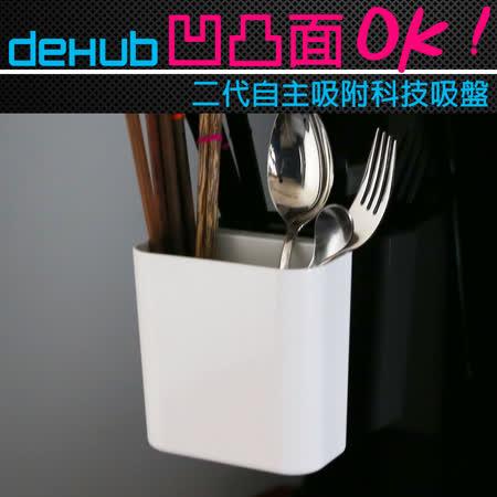 DeHUB 二代超級吸盤 多用途收納筒(方)