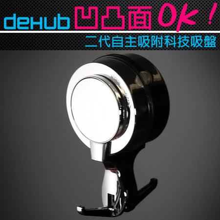 DeHUB 二代超級吸盤 多用途掛鉤