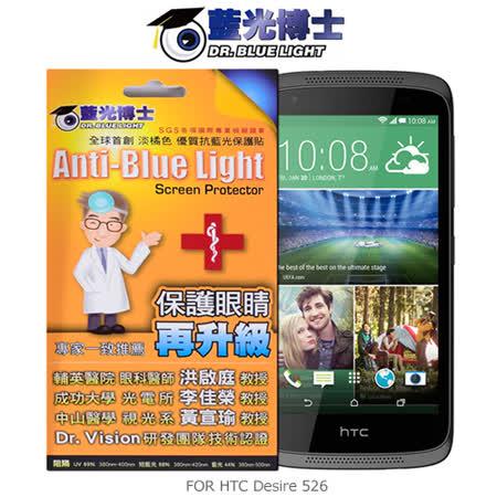 藍光博士 HTC Desire 526 抗藍光淡橘色保護貼