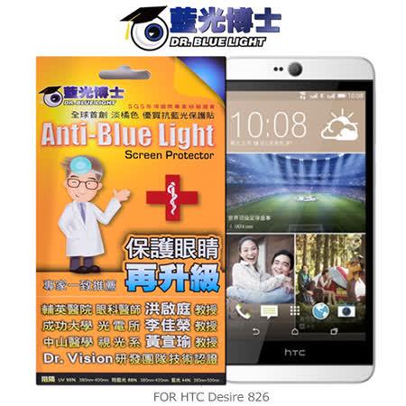 藍光博士 HTC Desire 826 抗藍光淡橘色保護貼