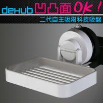 DeHUB 二代超級吸盤 肥皂架(白)