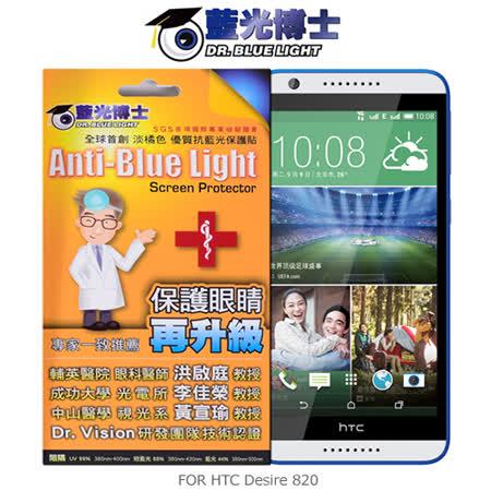 藍光博士 HTC Desire 820 抗藍光淡橘色保護貼