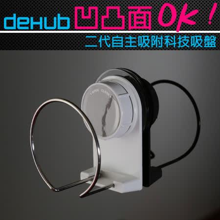 DeHUB 二代超級吸盤 海綿架