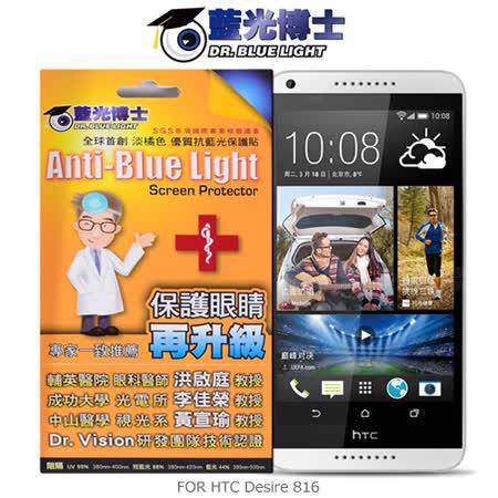 藍光博士 HTC Desire 816 抗藍光淡橘色保護貼