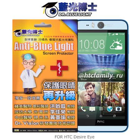 藍光博士 HTC Desire Eye 抗藍光淡橘色保護貼
