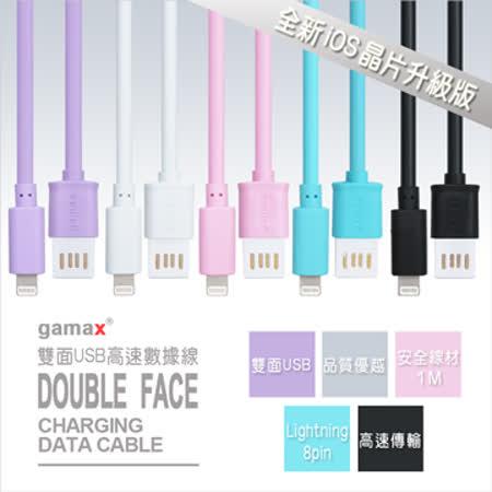 gamax 超高速雙面可插 Apple 8-pin iPhone 5 5S 6 6+ 充電數據線/耐拉傳輸線(1M)