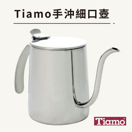 Tiamo手沖細口壺(600ml)