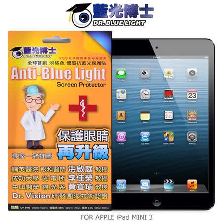 藍光博士 Apple iPad Mini 3 抗藍光淡橘色保護