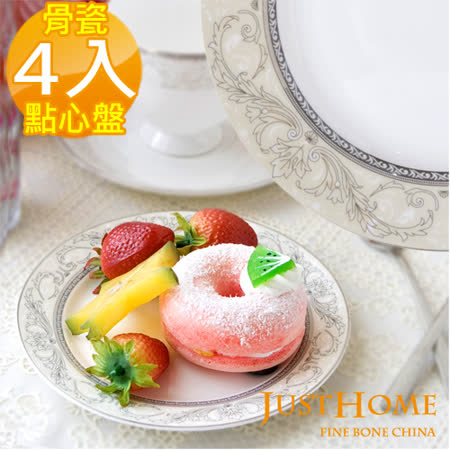 【Just Home】凡爾賽高級骨瓷6吋點心盤(4入組)