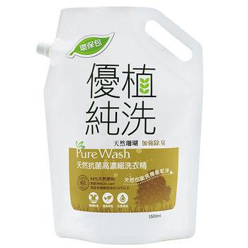 優植純洗高濃縮洗衣精補充包除臭1500ml