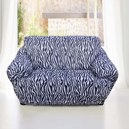 格藍傢飾-叢林物語彈性沙發套3人座-斑馬紋