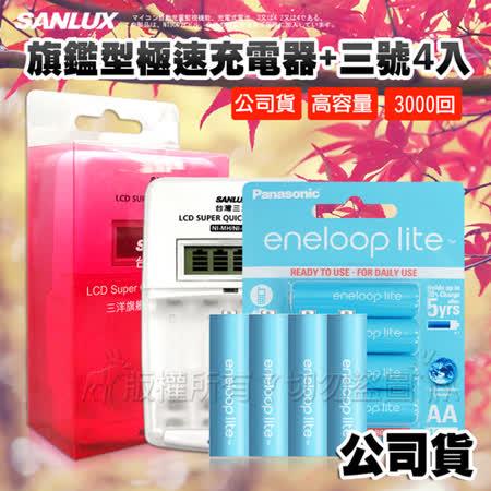 三洋旗艦型充電器+國際牌 eneloop lite 低自放3號充電電池 藍鑽輕量版(4顆入)