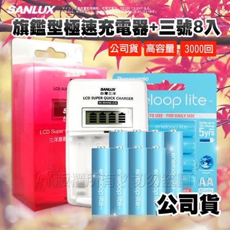 三洋旗艦型充電器+國際牌 eneloop lite 低自放3號充電電池 藍鑽輕量版(8顆入)