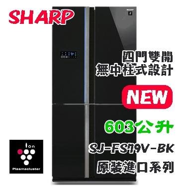SHARP 夏普603公升1級除菌離子四門對開冰箱^(晶鑽黑^) SJ~FS79V~BK