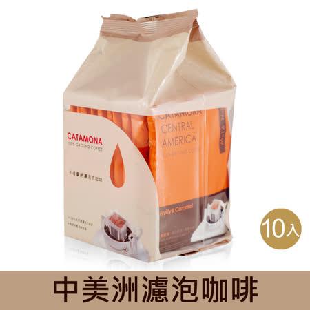 【咖啡夢想家】中美洲濾泡式咖啡(10包入)