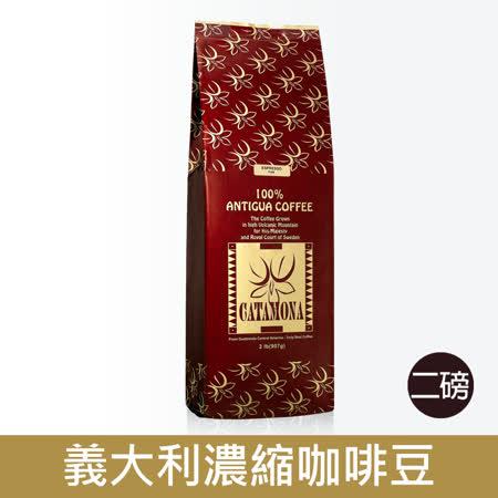 【咖啡夢想家】義大利式濃縮咖啡豆(兩磅)