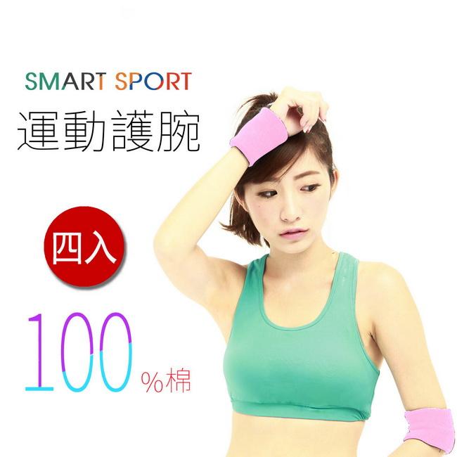 [SMART SPORT] 台愛 買 大 賣場灣製造 100%純棉運動腕帶-簡約素色款四入 (桃氣紅)