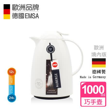 【德國EMSA】頂級真空保溫壺 巧手壺系列AUBERGE(保固5年) 1.0L 經典白