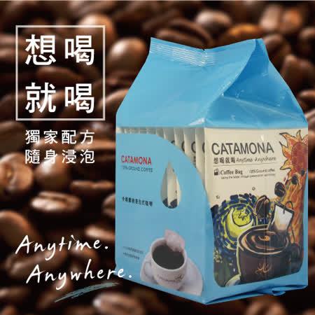 【咖啡夢想家】想喝就喝浸泡式咖啡(10包入)