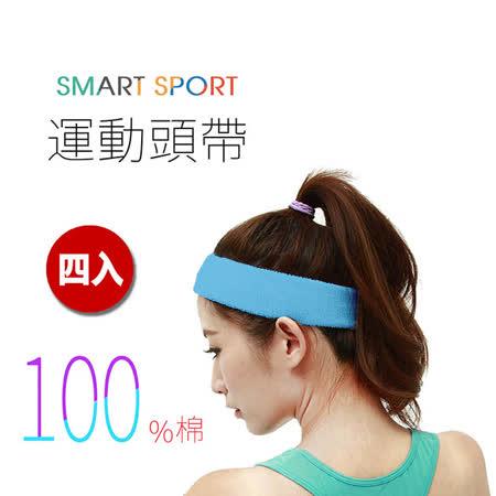[SMART SPORT] 台灣製造 100%純棉運動頭帶-簡約素色款四入